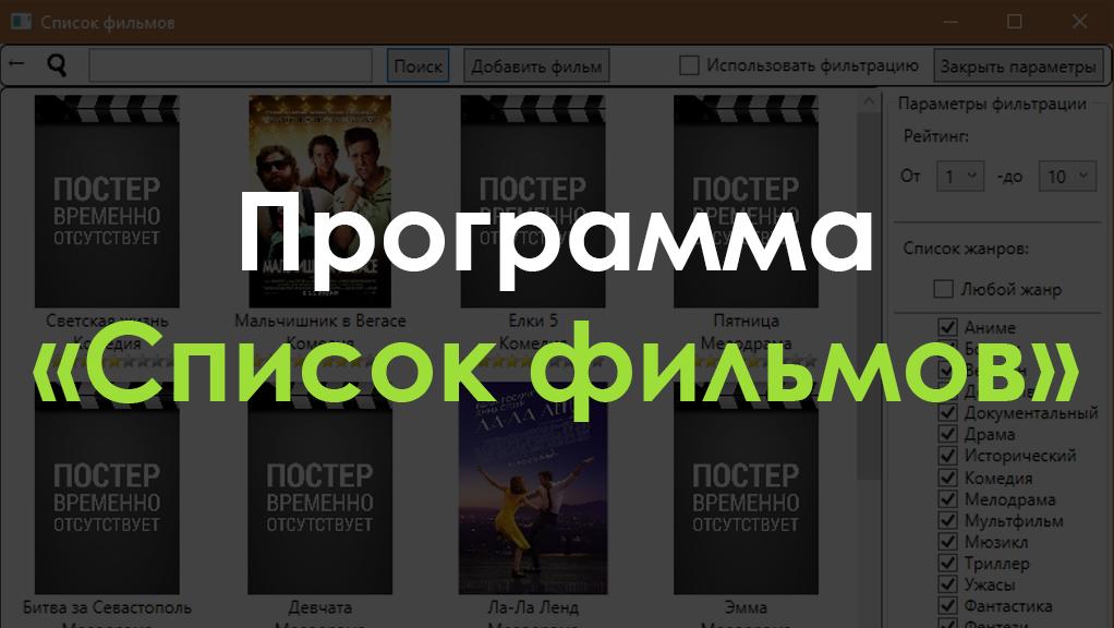 Программа «Список фильмов»