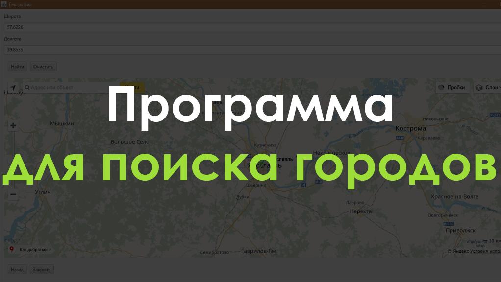 Программа для поиска городов