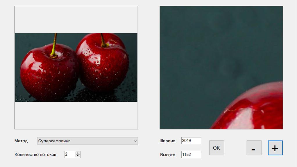 Программа «Масштабирование изображений»