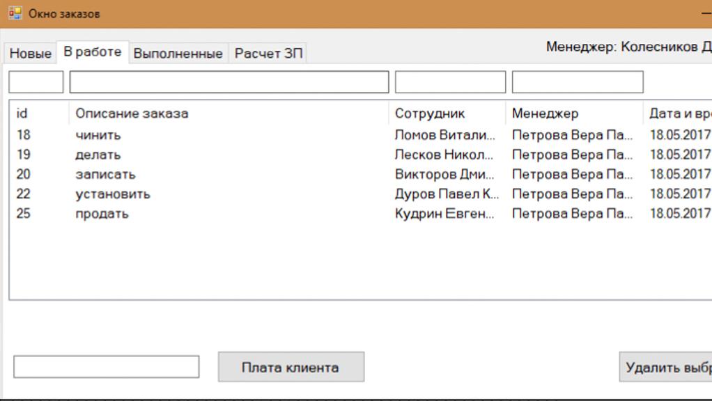 Информационная система сервис-центра