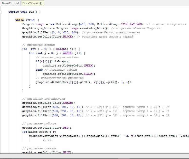 Код рисования поля для роботов