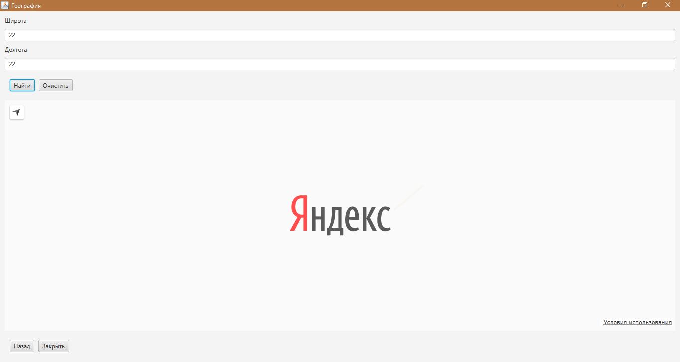 Для работы с картами используется API Яндекс Карт