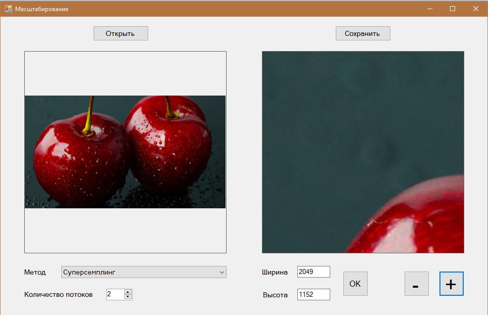 Программа для масштабирования изображений