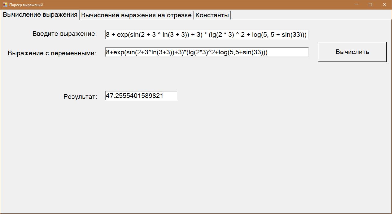 Обратная польская запись - интерфейс программы