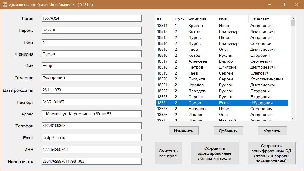 Редактор базы данных с информацией о плательщиках